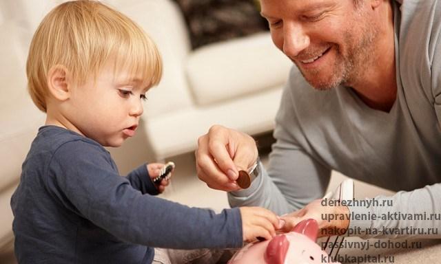 Финансы для детей